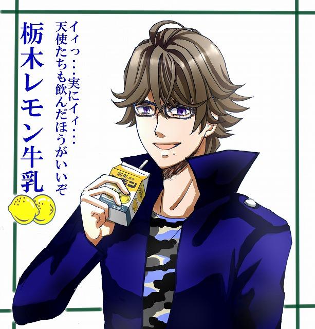 緑川さんのうたプリ鳳瑛一ボイスでレモン牛乳レビュー!