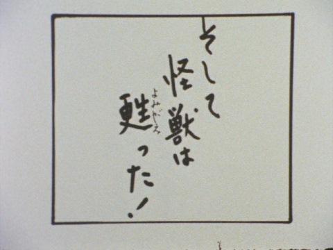 熊谷健監督による手書きのテロップ