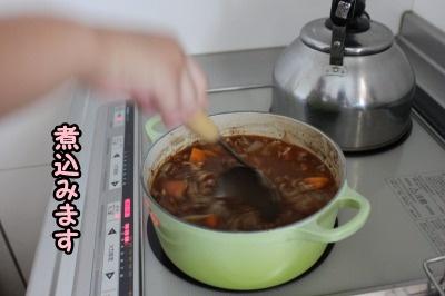 調理過程8