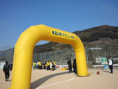 有田川町新春マラソン大会