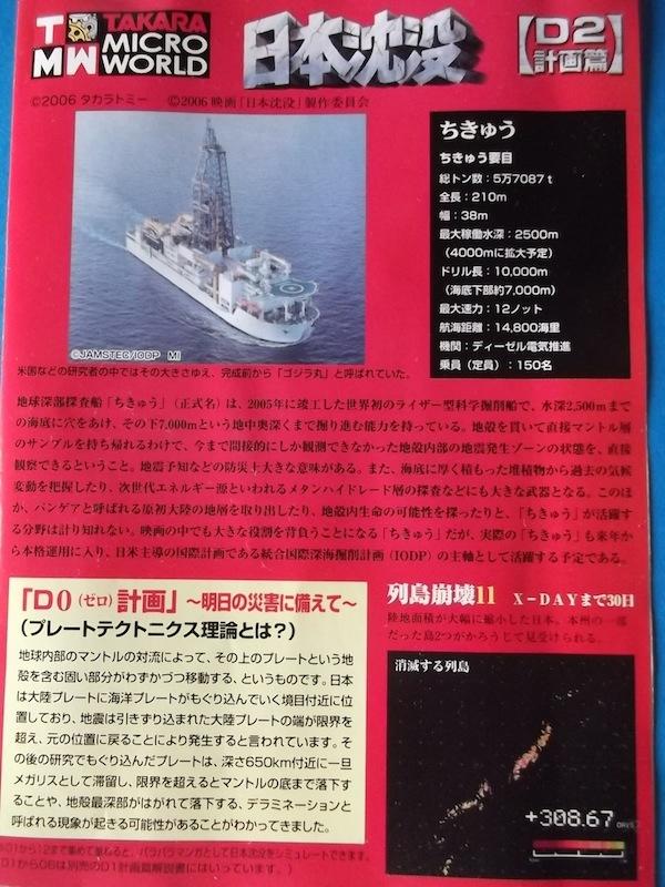 ちきゅう TAKARA 日本沈没より