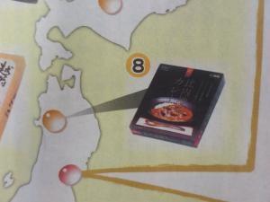日経プラス比内地鶏カレー地図