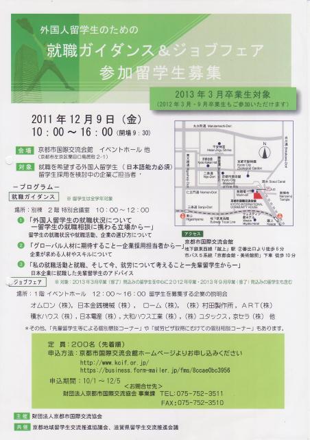 pict-就職フェア2012