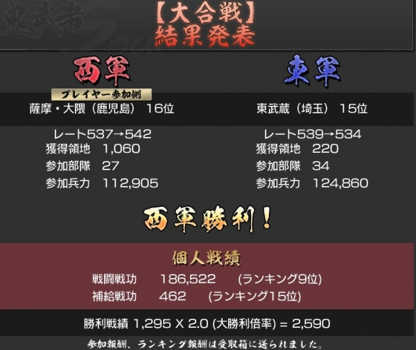 埼玉勝利1129