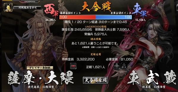 武蔵1202開幕