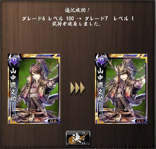 BPsikanosukeG7.jpg