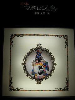絵本「マボロシの鳥」表紙絵
