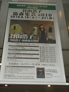 nekomori2010-1.jpg