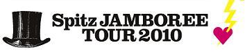 Spitz JAMBOREE TOUR 2010
