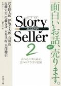 Story Seller2