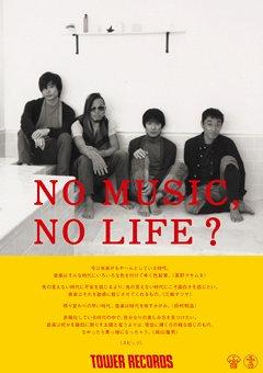SPITZ NO MUSIC, NO LIFE?