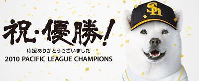 ★2010ソフトバンク/パ・リーグ優勝おめでとう★
