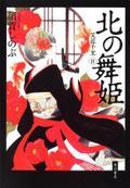 北の舞姫(芙蓉千里Ⅱ)
