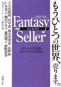 Fantasy Seller