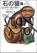 石の猿・上