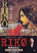 RIKO.jpg