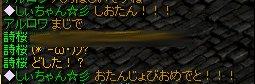 oiwai_si-chan.jpg