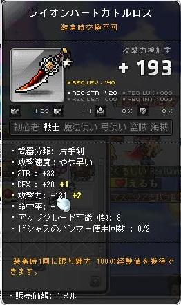 Maple131228_204449.jpg