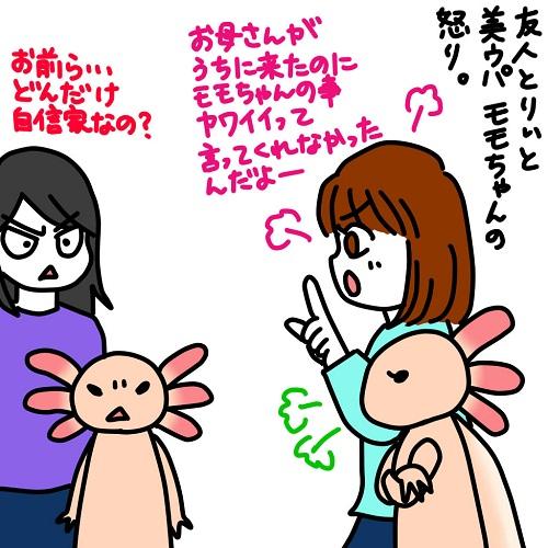 20120411とりぃとモモちゃんの怒り