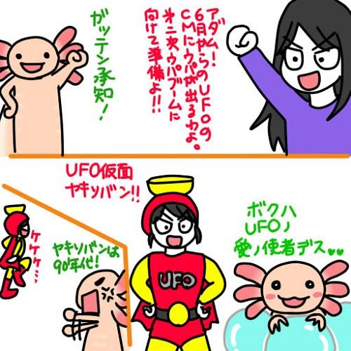 20120416日清UFO