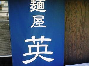 2010年03月30麺屋英