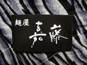 嘉藤カード
