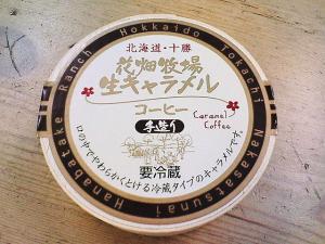 生キャラメルコーヒー1