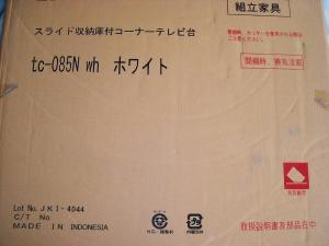 2010年11月20日TV台購入