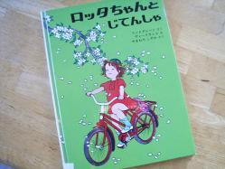 ロッタちゃんの自転車