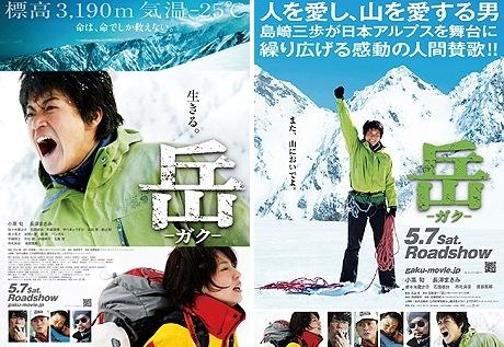 映画 『岳-ガク-』
