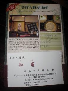 wasuke1.jpg