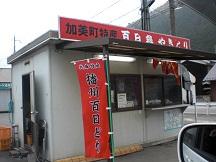 yakitori1.jpg
