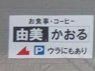 yumikaoru1.jpg