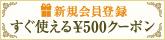 leftbnr_coupon20140710.jpg