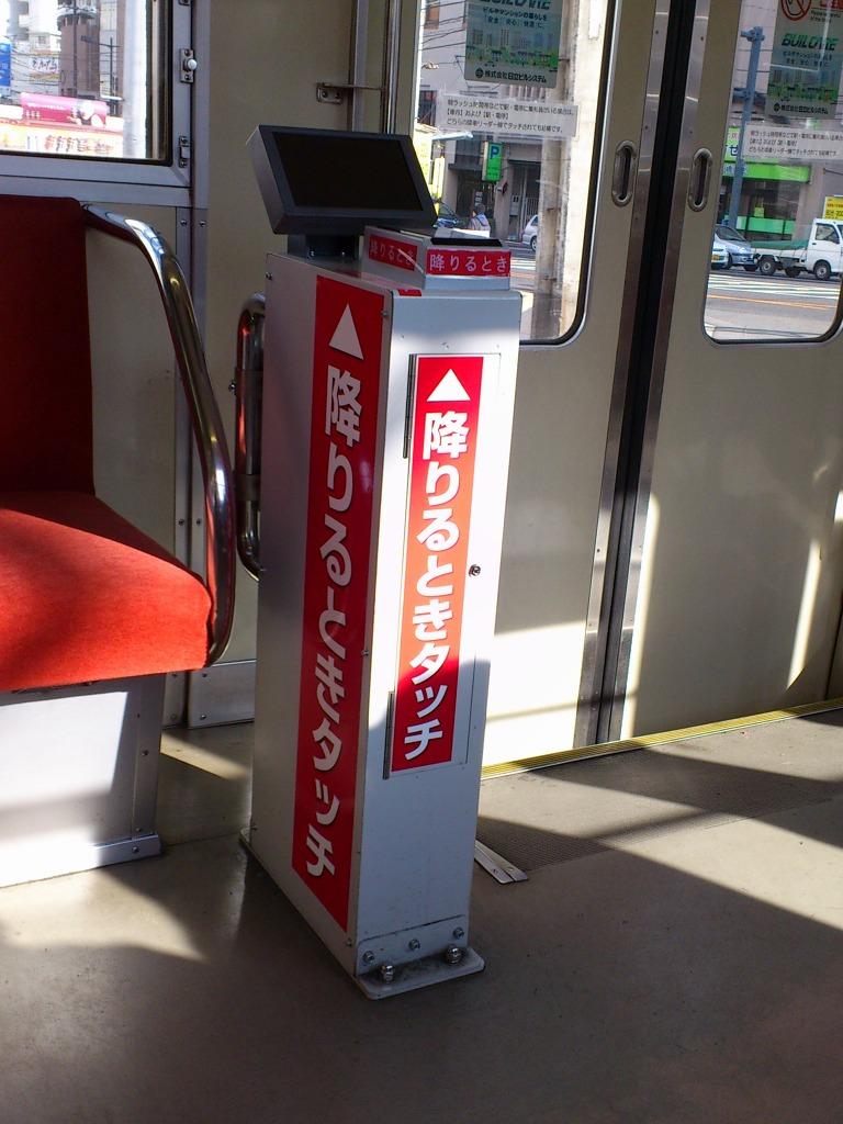 鯉党のひろしま街づくり日記         : 広電のLRT化に向けて 制度の壁 【信用乗車方式】