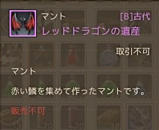 レッドドラゴンの遺産3