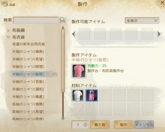 ピンク半袖1