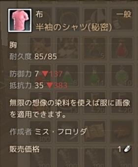 ピンク半袖4