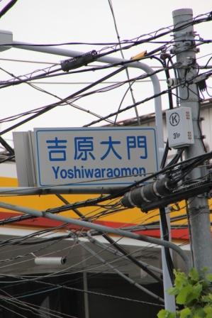 yosiwara