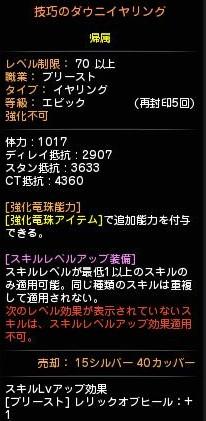 2014y01m15d_004958402.jpg