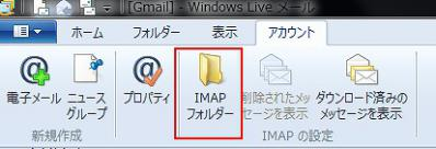 WindowsLiveMail-Gmail-1