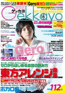 gekkayo201109