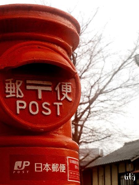 郵政☆公社。