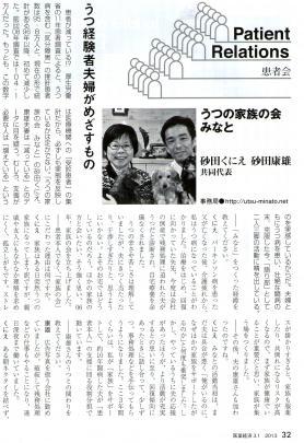 S正20133月号医薬経済掲載分右ページ