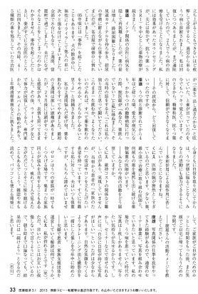 S正20133月号医薬経済掲載分左ページ