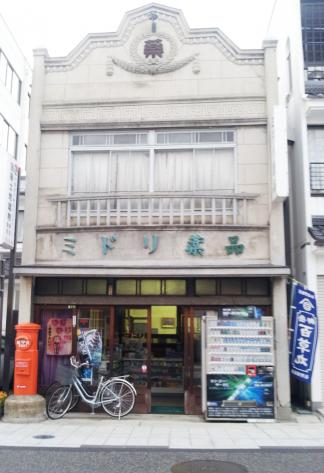 S20130531松本薬局