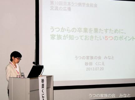 S20130720小倉第10回日本うつ病学会交流の広場