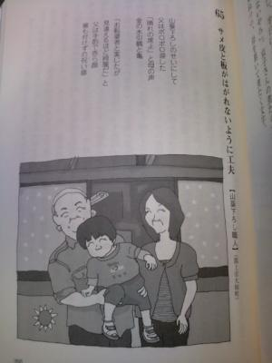 東海の天職一芸2