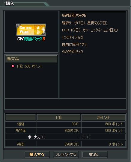 GW特別パックB