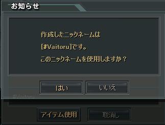 ニックネーム変更30日